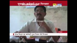 Health Department employee arrested for taking bribe | Kaithal