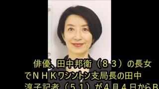 【ニュース】田中邦衛の長女淳子記者がメーンキャスター就任! 【関連動...