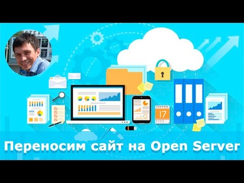 Как перенести существующий сайт на Open Server