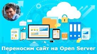 видео Переносим WordPress c Localhost на сервер через phpMyAdmin