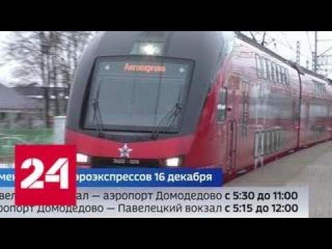 Аэроэкспрессы в Домодедово отменяются на полдня - Россия 24