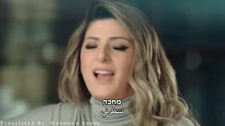 שרית חדד   בלי שביקשתי | دون إستئذان - سريت حداد | أغاني عبري مترجمة