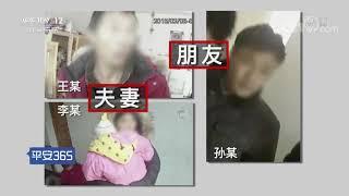 《平安365》 20190811 迷局| CCTV社会与法