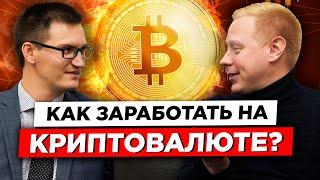 Инвестиции на рынке криптовалюты. Какие тренды? Как заработать? Интервью с директором Binance