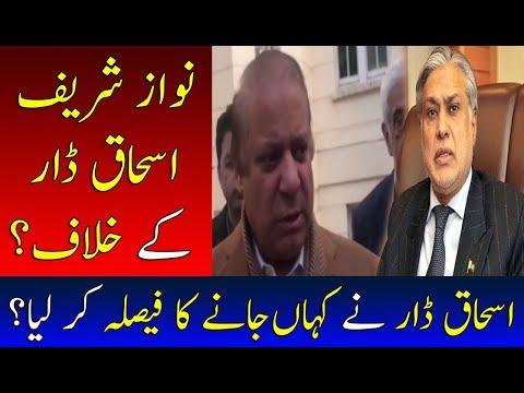What New Disputes Between Nawaz Sharif & Ishaq Dar? | Neo News