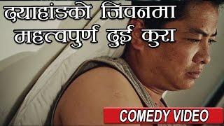 दयाहाङ को जीवनमा महत्वोपूर्ण दुई कुरा || Dayahang Rai Comedy || Movie Clip