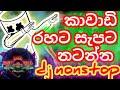 Gambar cover new sinhala songs 2020 remix | 2021 New Sinhala DJ Nonstop  Best DJ  Sinhala DJ Remix Nonstop