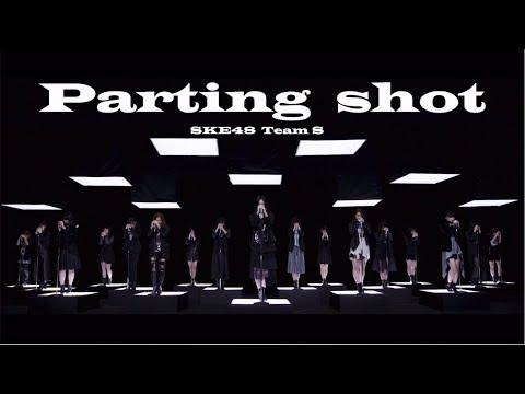 2018/7/4 on sale SKE48 23rd.Single c/w Team S「Parting shot」MV(special edit ver.)