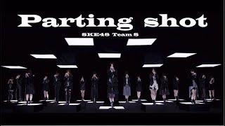 2018年7月4日発売 SKE48 23rd.Single TYPE-A c/w Team S「Parting shot...