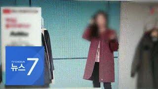 [단독] '대북제재' 시기에…국내 홈쇼핑…