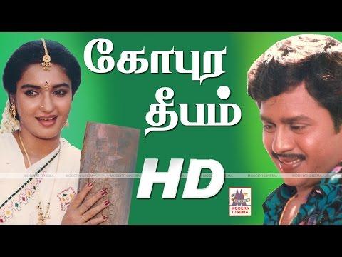 Gopura Deepam Movie Full HD கோபுரதீபம் ராமராஜன் சுகன்யா நடித்த காதல் சித்திரம்