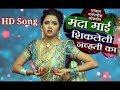मंदा माई शिकलेली नवती का //Manda Mai Shikaleli Navti Ka//full dj song. Mp3