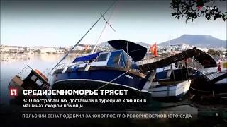 В результате землетрясения в Греции есть погибшие