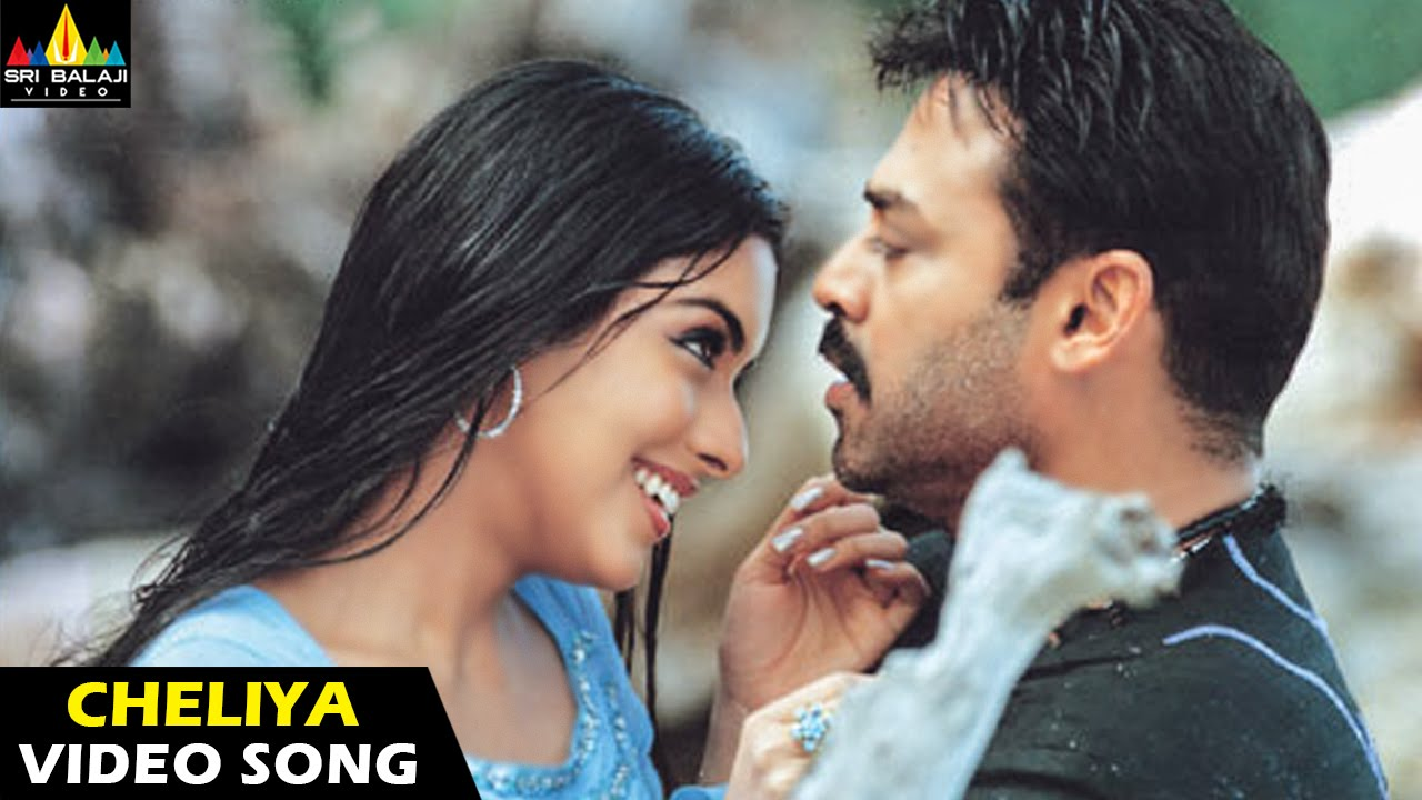 Download Gharshana Songs | Cheliya Cheyliya Video Song | Venkatesh, Asin | Sri Balaji Video