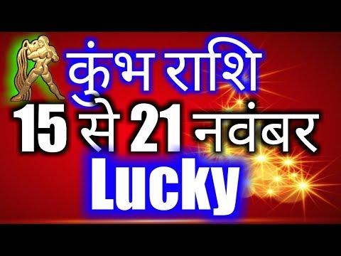 Kumbh rashi saptahik rashifal 15 november se 21 november 2018/Aquarius weekly horoscope