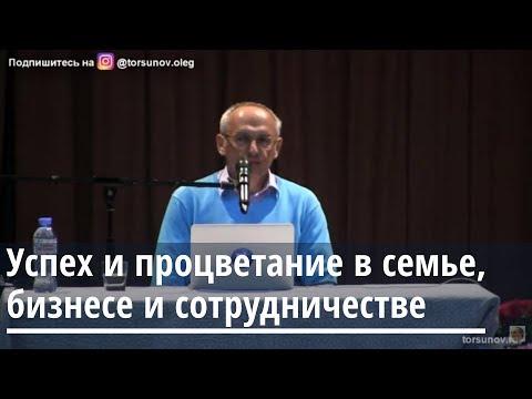 Успех и процветание в семье, бизнесе и сотрудничестве  Торсунов О.Г. Саратов  04.05.2019