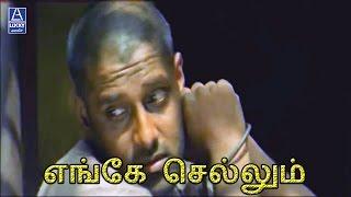 Enge Sellum | Sethu | Vikram, Abitha, Sivakumar