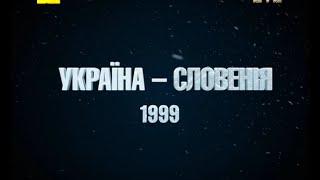Україна - Словенія 1999: найдраматичніша поразка золотого футбольного покоління