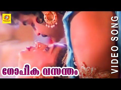 Gopika Vasantham | His Highness Abdulla | Malayalam Film Song