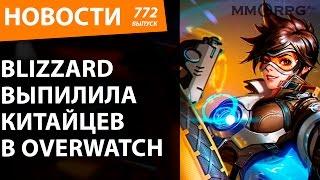 Blizzard выпилила китайцев в Overwatch. Новости