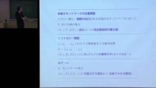 京都大学 藤重 悟 数理解析研究所教授 最終講義 「劣モジュラ構造と離散...