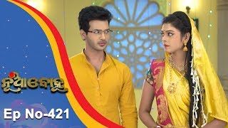 Nua Bohu | Full Ep 421 | 19th Nov 2018 | Odia Serial - TarangTV