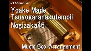 Yoake Made Tsuyogaranakutemoii/Nogizaka46 [Music Box]