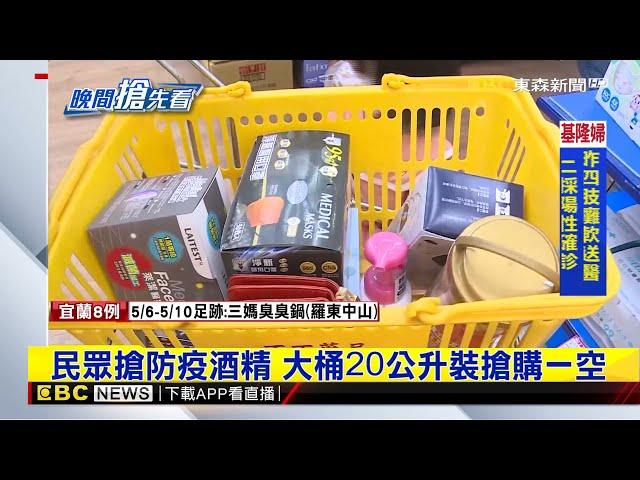 憂疫情升溫!口罩酒精等防疫物資 出現搶購潮 @東森新聞 CH51