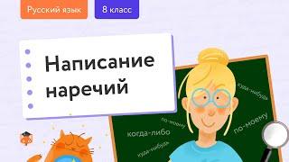 Русский язык. Орфография: Написание наречий. Центр онлайн-обучения «Фоксфорд»