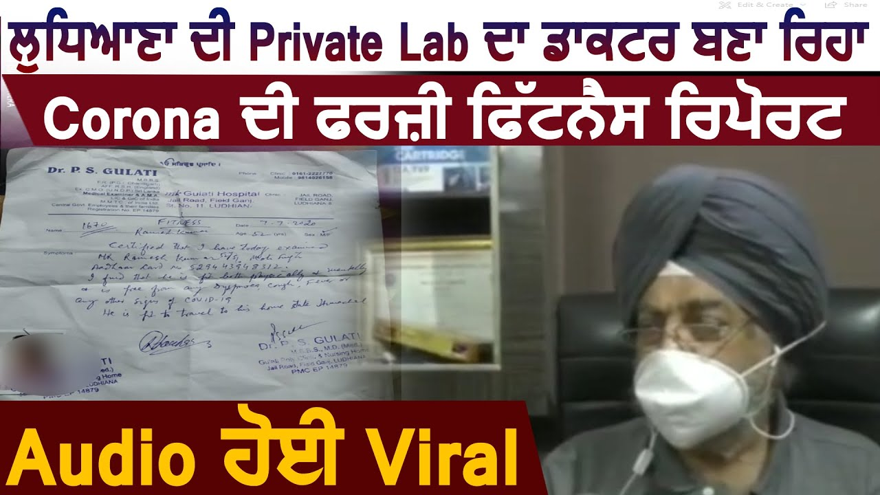 Ludhiana की Private Lab का डॉक्टर बना रहा Corona की फर्जी Fitness Report, Audio हुई Viral
