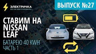 Замена батареи Nissan Leaf. 40кВт⋅ч вместо 24 кВт⋅ч. Часть 1(, 2019-01-14T16:49:54.000Z)