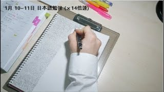 日本語勉強(1月 10~11日)-일본어 공부