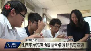 每個人神情專注,仔細在桌遊卡上解出正確的答案,年輕人熟悉的桌上遊戲...