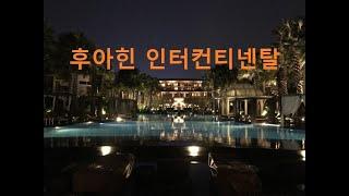 [태국 왕실 휴양지] 후아힌 인터컨티넨탈 리조트. 3년…