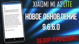 СВЕЖЕЕ ОБНОВЛЕНИЕ (9.6.6.0) ДЛЯ MI A2 LITE | ОБЗОР
