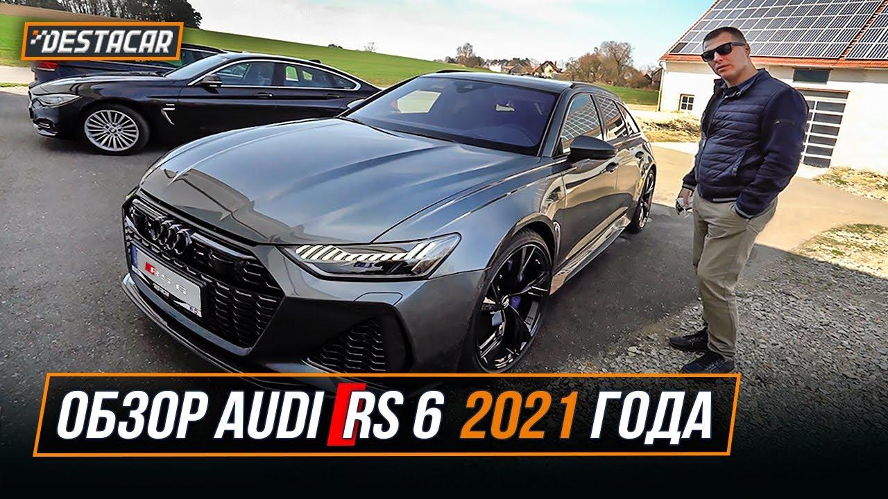 Обзор AUDI RS6 2021 года