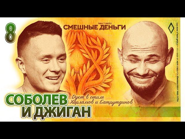 """Соболев и Джиган.  Охранник боролся со зрителем/ Импровизационное шоу """"Смешные деньги""""  - 8"""