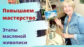 Этапы написания картины. Зачем нужна подкладка? Техника живописи маслом