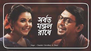 Radhe Radhe || by Chanchal Chowdhury & Shaon || Jol voro Jol || Bangla new song