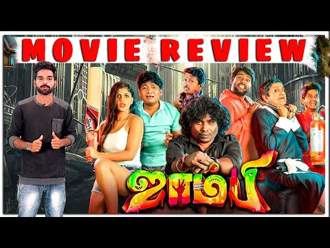 படம் எப்படி இருக்கு ! | Zombie Movie Review | Yogi Babu | Yashika Aannand | Gopi Sudhakar | Bhuvan Nullan | kollywood talkies   #zombiemovie #yogibabu #YashikaAannand  Yashika and her friends are enjoying at a resort and out of nowhere people in the resort become zombies and attack them.  Director: Bhuvan R Nullan Music director: Premgi Amaren Language: Tamil  Like: https://www.facebook.com/CaptainTelevision/ Follow: https://twitter.com/captainnewstv Web:  http://www.captainmedia.in