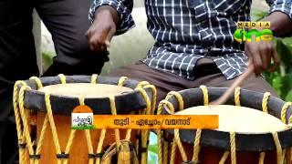 Pattuvazhi 16/09/15 Wayanadan Pattukal