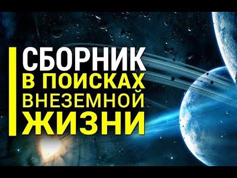 Сборник - В поисках внеземной жизни - Видео онлайн