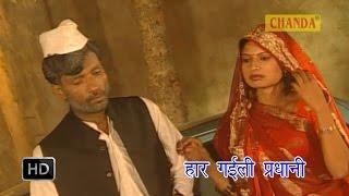 Har Gaili Hum Pradhani | Naar Chhabili | Diwakar Diwedi | Bhojpuri Songs