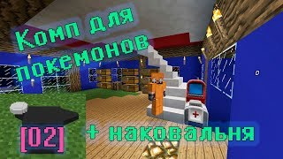 комп, наковальня, VIP-паки, охота на покемонов Pixelmon 02 7