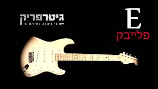 One Chord Backing Track - Funky Backing Track In E