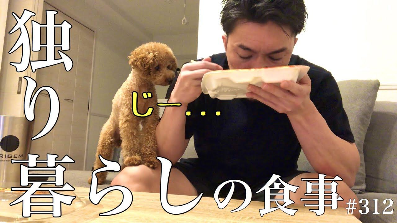 【日記】アラサーの食事#312