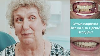ВСЕ НА ЧЕТЫРЕХ ЗА 1 ДЕНЬ! Отзыв пациента сети Эспадент (All-on-4 dental implants)