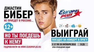 Европа Плюс отправит тебя на концерт Джастина Бибер!