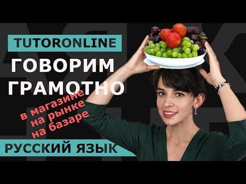 Русский язык | Говорим грамотно.
