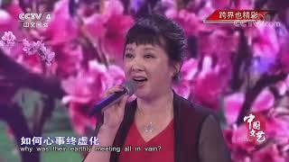 《中国文艺》 20191218 跨界也精彩| CCTV中文国际